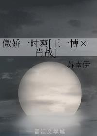 傲娇一时爽[王一博×肖战]