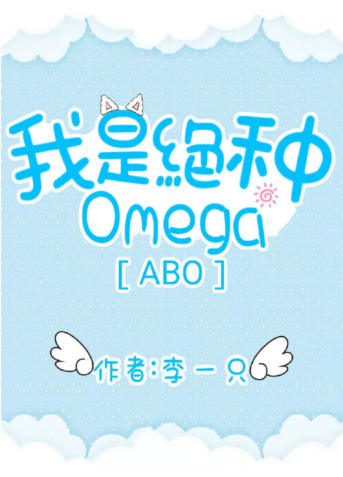 我是绝种Omega[ABO]